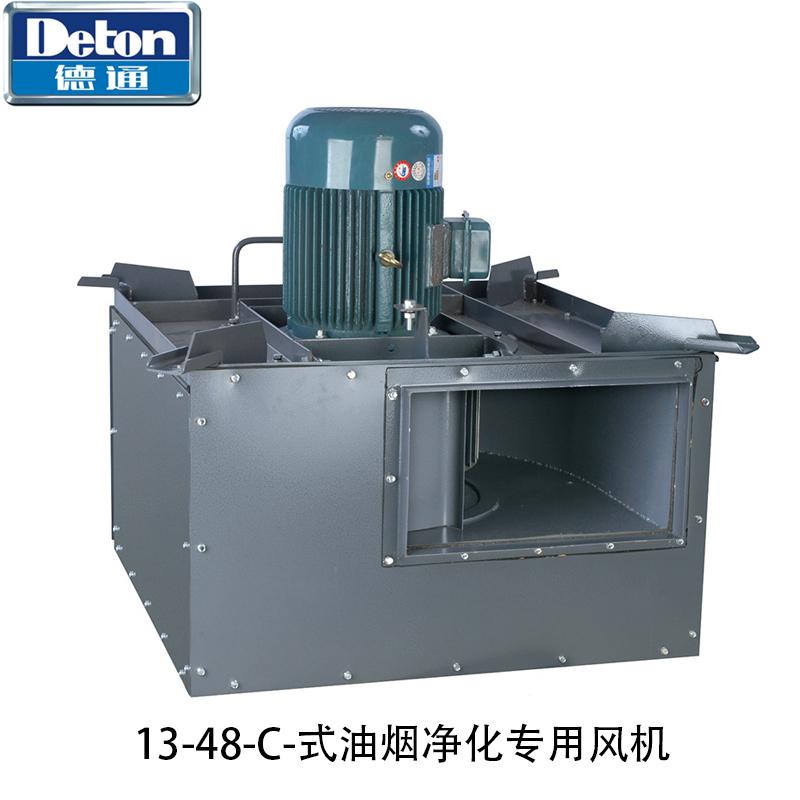 Deton/德通13-48-C式油烟净化专用风机