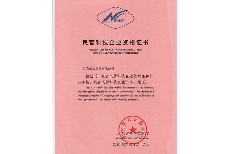 民营企业资格证