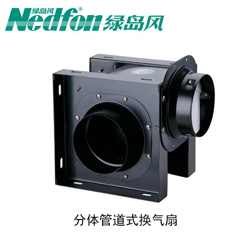 Nedfon/绿岛风分体管道式换气扇