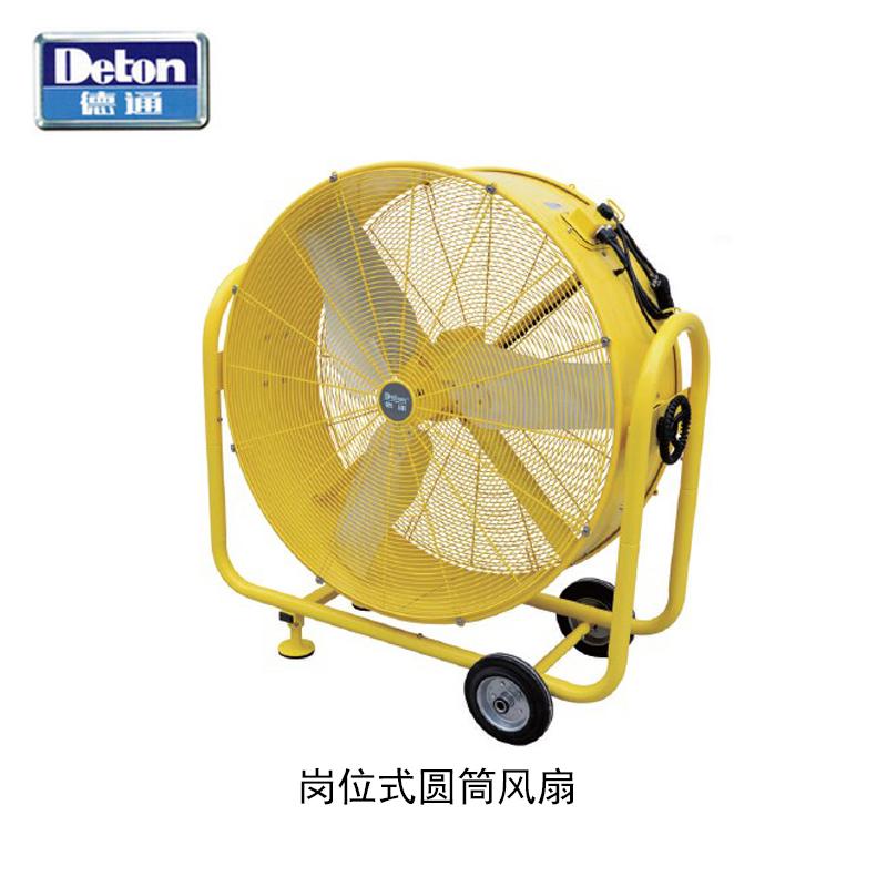 岗位式圆筒风扇