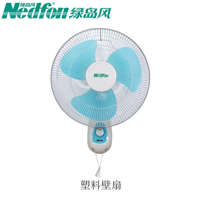 Nedfon/绿岛风塑料壁扇FB11-40