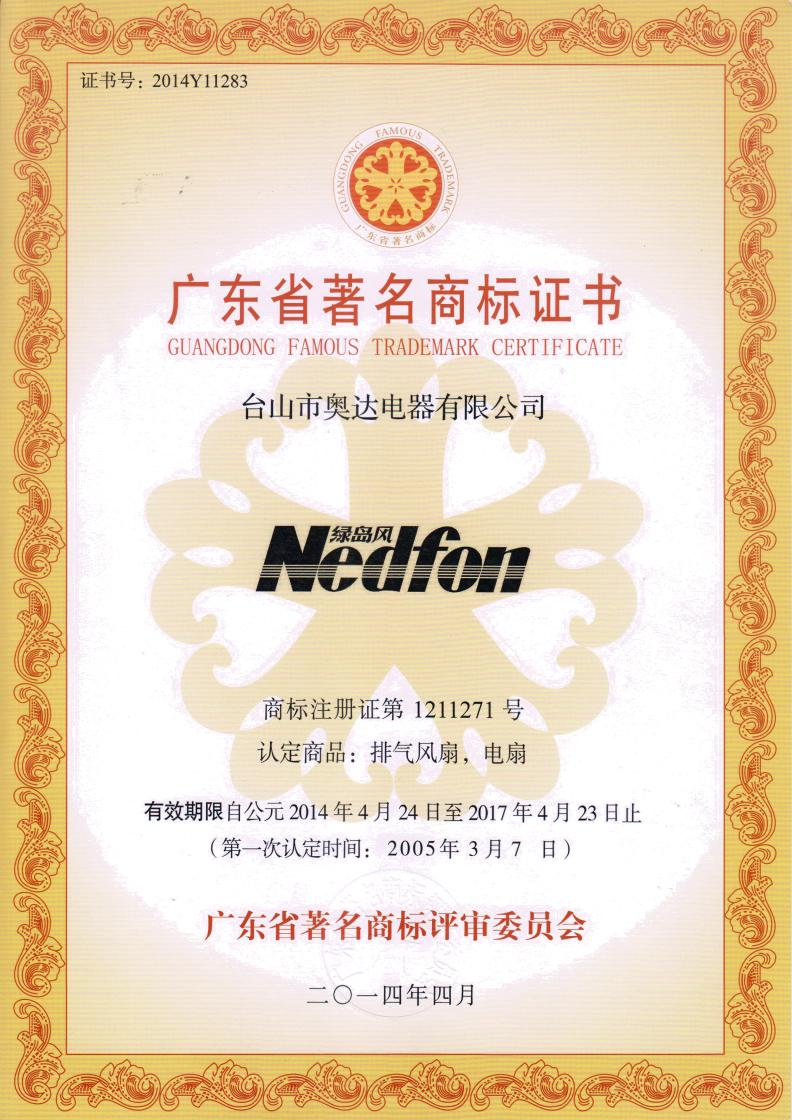 商标认证书
